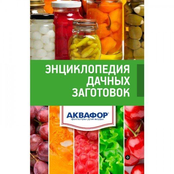 "Фильтр-кувшин Аквафор Гарри ""Дачный"""